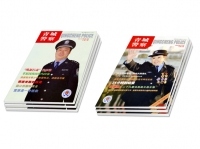 《青城警察》月刊