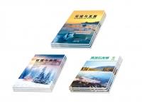 《环境与发展》月刊
